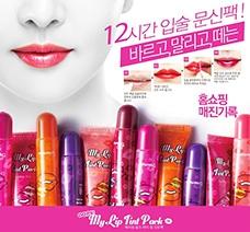 Son Xăm Lột Môi My Lip Tint Pack Berrisom Hàn Quốc