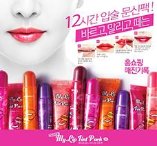 Son Xăm Lột Môi My Lip Tint Pack Berrisom Hàn Quốc giá rẻ
